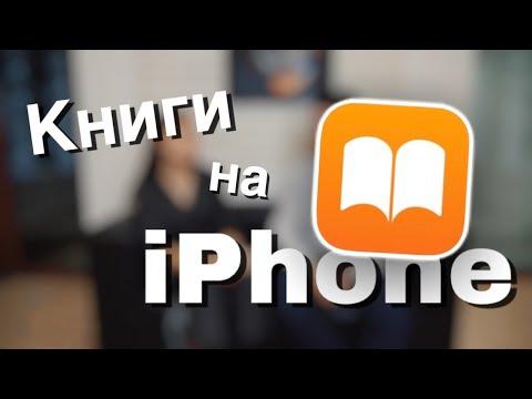 Как читать книги на iPhone бесплатно?