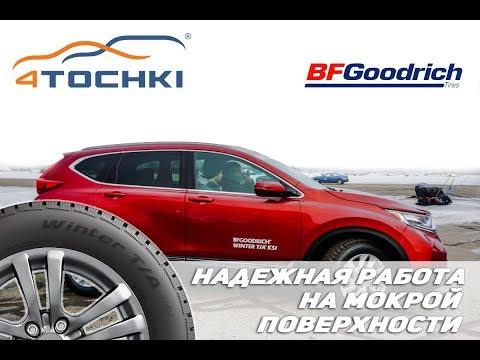 Зимняя новинка BFGoodrich Winter T/A KSI - надежная работа на мокрой поверхности