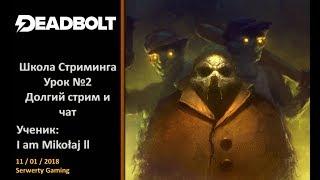 [Школа Стриминга][Ученик: I am Mikołaj ll][Урок №2: Долгий стрим и чат] - Игра Deadbolt
