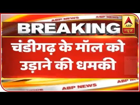 Chandigarh Police Receives Threat Call, Mall Evacuated | ABP News