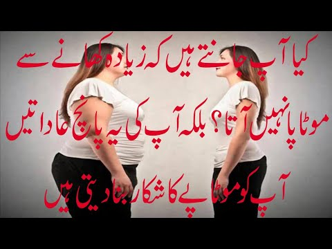 How to lose weight || 5 simple ways |  Fat Kam Karne Ka Tarika || Without Exercise