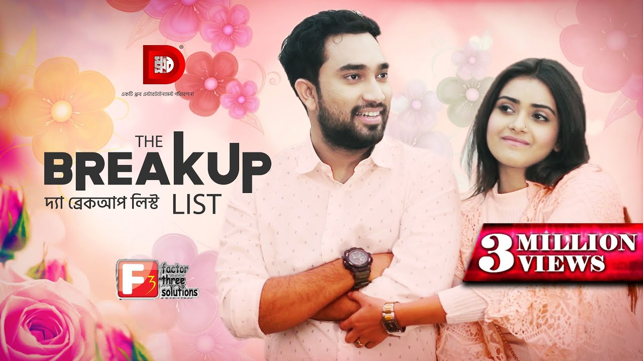 Valentine's Day Natok 2019 | The Breakup List | Jovan | Tanjin Tisha | Bangla New Natok