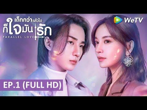 ซีรีส์จีน | เด็กกว่าแล้วไงก็ใจมันรัก(Parallel Love) ซับไทย | EP.1 Full HD | WeTV