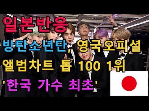(일본반응) 방탄소년단, 영국오피셜 앨범차트 톱 100 1위 '한국 가수 최초'