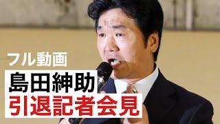 島田紳助 芸能界引退緊急記者会見 ノーカット フル thumbnail