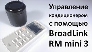 Управление кондиционером с помощью BroadLink RM mini 3 (MajorDoMo)