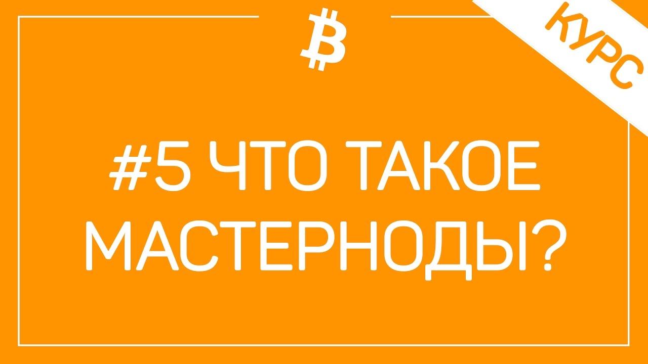 Что такое нод для криптовалют игра на бинарных опционах демо