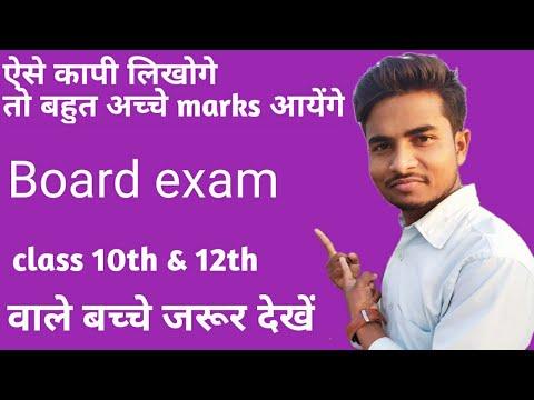 Exam में कापी कैसे लिखें || Board Exam || By Arvind Sir