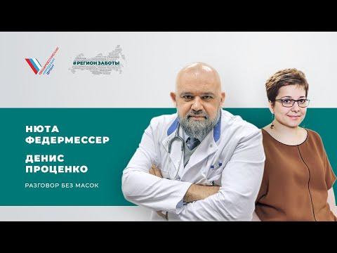 Нюта Федермессер и Денис Проценко - Разговор без масок
