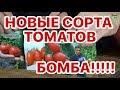 Новые сорта томатов 2018!!! Семко, сливка. В чем изюминка???