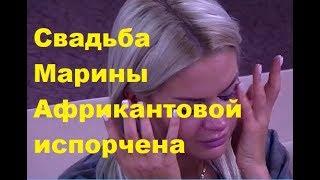 Свадьба Марины Африкантовой испорчена. ДОМ-2, Новости, ТНТ