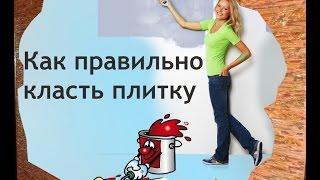 Как правильно класть плитку(http://blogsvetlany.ru/2015/09/17/kak-pravilno-klast-plitku-video/ Мы уже закончили ремонт кухни своими руками. Конечно, было много споров..., 2015-09-16T18:51:34.000Z)
