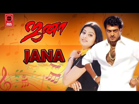 Jana Tamil Online Action Movies # Tamil Online Movies Watch # Tamil Movies Full Length Movies
