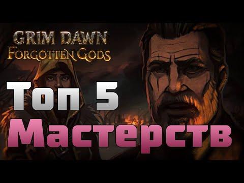 Grim Dawn | ТОП 5 Мастерств