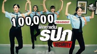 สอนท่าเต้น รปภ จินตหรา พูนลาภ Jintara Poonlarp I Security