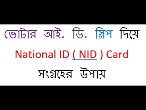 How To Get Nid From Voter Id Slip And How To Check Verification