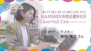 阪神沿線にお住まいの女性の方を応援するサイト「チアフル カフェ」のラ...