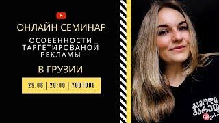 Особенности таргетированной рекламы в Грузии