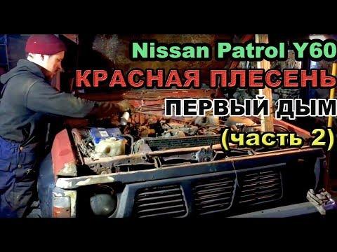 Фото к видео: Красная Плесень - Первый дым (Часть 2) Nissan Patrol Y60 TB42
