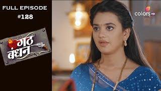 Gathbandhan 11th July 2019 गठ ब धन Full Episode MP3