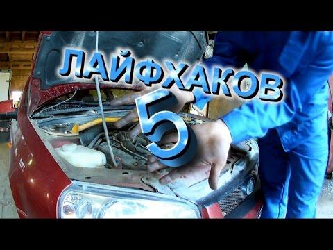 видео: Авто ЛАЙФХАКИ, хитрости  для Автовладельцев 2