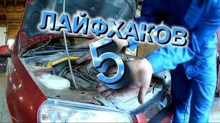 Лучшие ЛАЙФХАКИ для ремонта автомобиля (не как у всех!!!!)(, 2016-06-22T16:12:52.000Z)