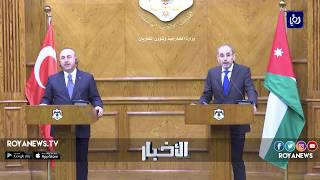 وزير الخارجية أيمن الصفدي ونظيره التركي يؤكدان موقفهما فيما يخص القضية الفلسطينية وحل الدولتين