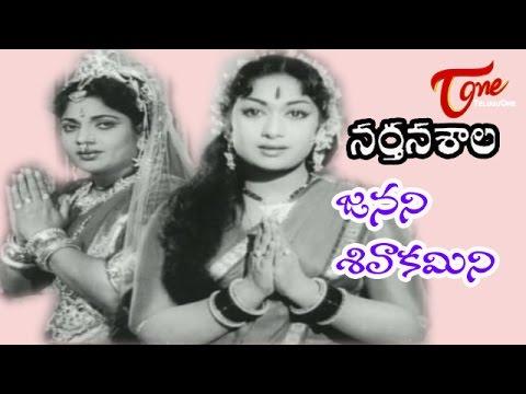 Narthanasala Songs - Janani Sivakamini - NTR - Savithri