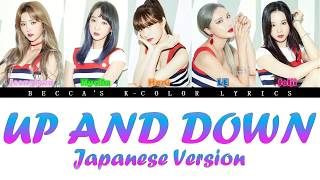 EXID (??????) - Up & Down (Japanese Version) Lyrics (Color Coded Lyrics Eng/Rom/Kan/??)