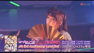 ラブライブ! μ's 3rd Anniversary LoveLive!は最高のライブでしたね。ま...