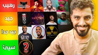تقييمي لليوتيوبرز العرب -  بدون زعل !! 😂😂