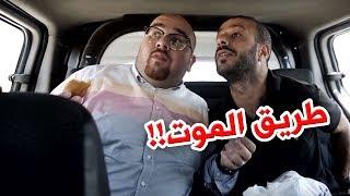 طريق عمان اربد الرمثا مع شريف الزعبي