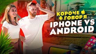 Короче говоря, IPhone vs Android