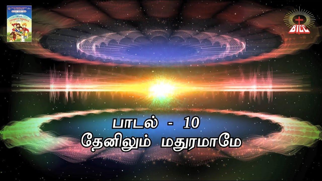 தேனிலும் மதுரமாமே – Thenilum Mathuramamae