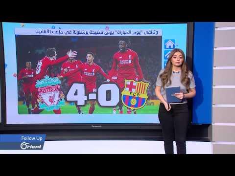 برشلونة يصنع فيلما عن فضيحته أمام ليفربول وشاكيرا تلعب دور البطولة - Follow Up  - نشر قبل 24 ساعة