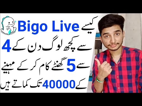 How To Make Money From Bigo Live - How To Make Money With Bigo Live - Bigo Live Earn Money