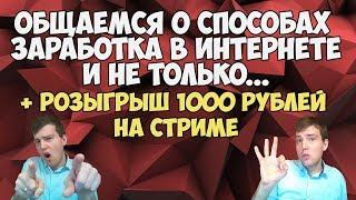Как зарабатывать 1000 рублей в сутки
