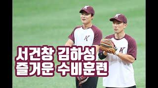 키움히어로즈 서건창 김하성, 즐거운 수비훈련!