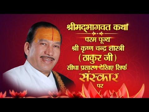 LIVE - Shrimad Bhagwat Katha by Thakur Ji - 1 Oct 2016 || Day 1