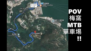 Publication Date: 2020-04-12 | Video Title: Hong Kong  梅窩 MTB Bike park 1