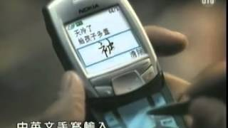 NOKIA 6108 Commercial TV Ad