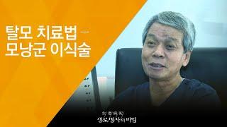 탈모 치료법 – 모낭군 이식술 - (20180801_6…