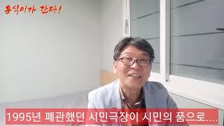 [한국상인방송]용식이가 간다ㅡ 마산의 민관산학과 예술인…