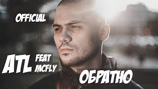 ATL - Обратно feat Eecii MC Fly