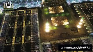 ليلة ختم القرآن الكريم في المسجد النبوي لعام 1439