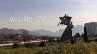 Владикавказ. Сколько денег нужно для комфортной жизни в Осетии. Vape Vladikavkaz.