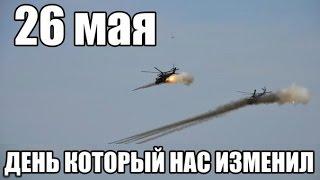 26 мая - начало войны в Донецке / Ukraine war, Bombardment the airport in Donetsk HD