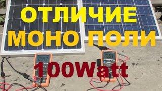 видео Сравнение монокристаллических и поликристаллических солнечных батарей