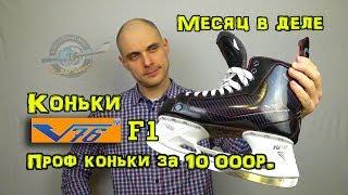 Обзор Коньков V76 F1 Коньки за 10т.р.
