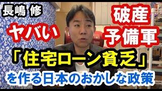 「住宅ローン貧乏」の世帯を作る日本のおかしな政策。 政治・経済・ビジネス展望不動産投資・マンション売買ティップス